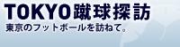 TOKYO蹴球探訪