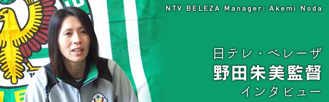 beleza-interview